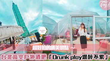 【駐站作家:Ruby嚕比】101就在眼前!台北信義ATT4FUN 天空中戶外酒吧「Drunk Play 爛醉不累」