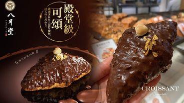 八月堂推「榛果巧克力可頌」,比利時巧克力加上法國榛果醬,每日限量30顆必搶,開賣時間看這裡~
