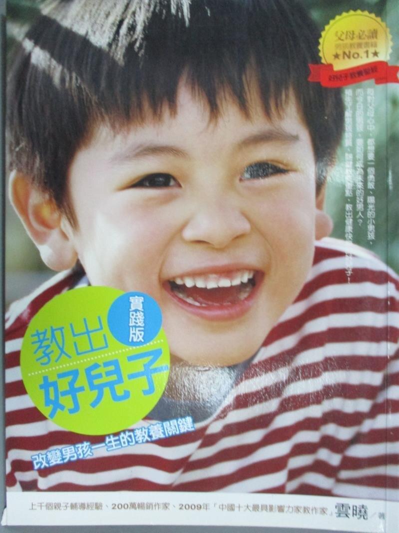 【書寶二手書T1/親子_YDS】教出好兒子(實踐版)_雲曉