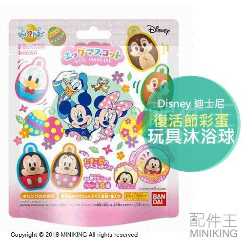 日本 迪士尼 玩具沐浴球 復活節限定款 彩蛋 泡澡球 入浴劑 米奇 米妮 奇奇 蒂蒂 6款隨機小玩具