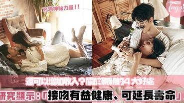 研究顯示:「接吻有益健康、可延長壽命!」女孩們,快告訴男友「親親」永遠不嫌多~