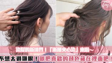 染髮的新境界!話題十足的「漸層夾心染」來了~低調地把喜歡的顏色藏在裡面吧!
