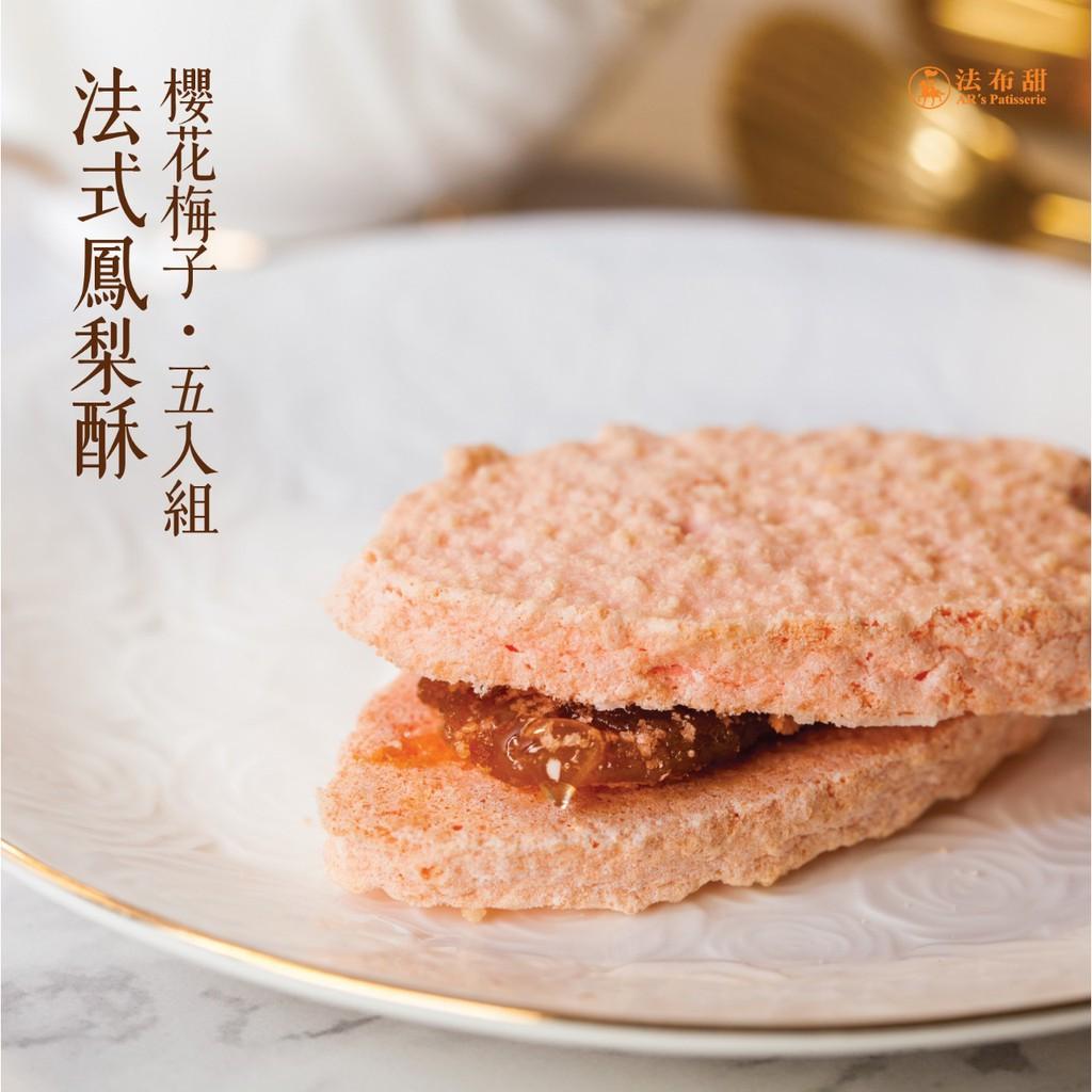 【法布甜AR's Patisserie】櫻花梅子|法式鳳梨酥(5入)