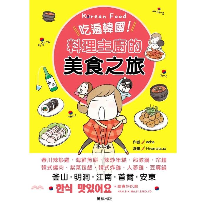 [9折]《笛藤》吃遍韓國!料理主廚的美食之旅/acha 著;hiramatsuo 漫畫