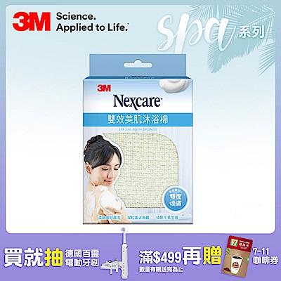 雙面材質雙重享受極細纖維 柔細起泡沫清潔、去角質皆適用小巧沐浴棉球方便一手掌握吊掛式設計輕鬆保持乾爽
