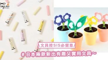 是唇膏還是...? 日本兩款新出有趣又實用文具,文具控SIS必留意〜