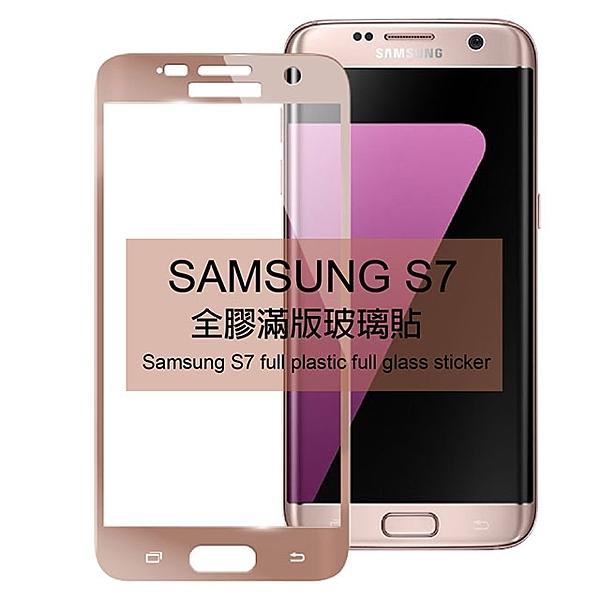 ♦玫瑰金新上市n♦可保護螢幕顯示以外的手機四周部分n♦滿版2.5D導角技術n♦疏油疏水,硬度9H