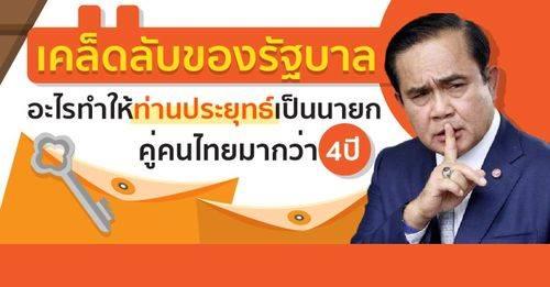 เคล็ดลับของรัฐบาล อะไรทำให้ท่านประยุทธ์ เป็นนายกคู่คนไทยมากกว่า 4 ปี