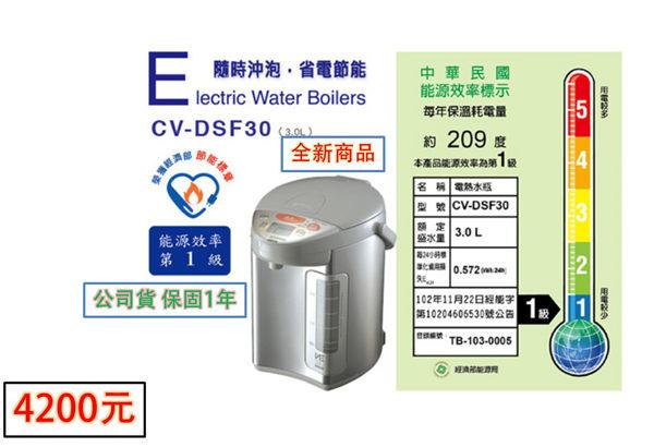 象印 日本製 3公升 電熱水瓶 公司貨 保固一年