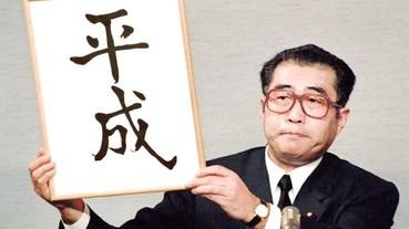 日本平成之後最新年號預測風潮,看看日本網友怎麼猜!?