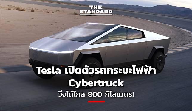 Tesla เปิดตัวรถกระบะไฟฟ้า Cybertruck วิ่งได้ไกล 800 กิโลเมตร!