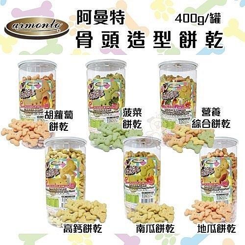 阿曼特armonto《骨頭造型餅乾》高鈣/地瓜/胡蘿蔔/菠菜/南瓜/營養綜合餅乾 400G/罐