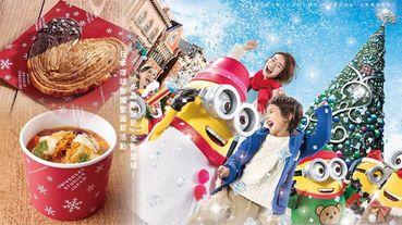 2019日本環球影城聖誕節活動「水晶聖誕節」全新登場!還有超可愛小小兵也不缺席~快來環球影城一起歡樂過聖誕!