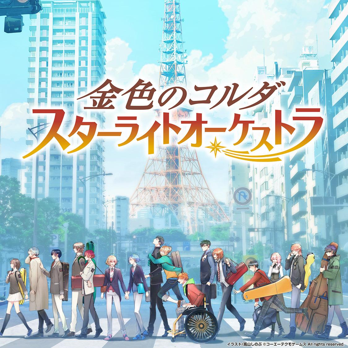 スター ライト オーケストラ アプリ『金色のコルダ スターライトオーケストラ』サービス開始!