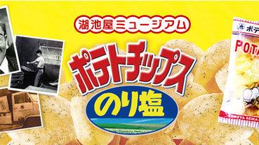 油炸豆腐製作商起家!意外成為日本洋芋片霸主「湖池屋」的傳說
