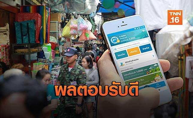 """โพลเผยคนไทยปลื้ม """"ชิม ช้อป ใช้""""หนุนรัฐทำอีกปีหน้า"""