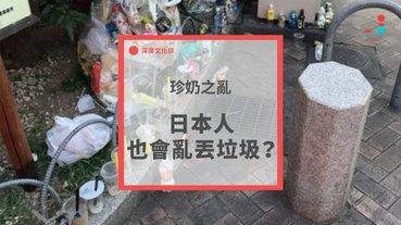 【珍奶之亂】日本人也會亂丟啊?