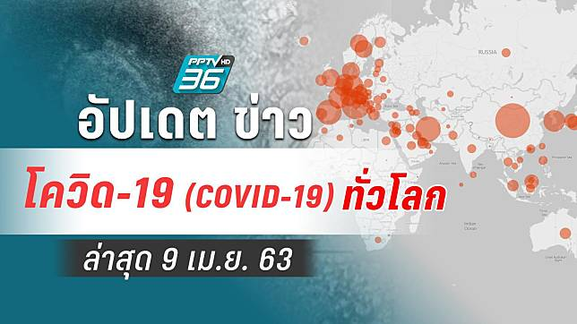 อัปเดตข่าว สถานการณ์ โควิด-19 ทั่วโลก ล่าสุด 9 เม.ย. 63