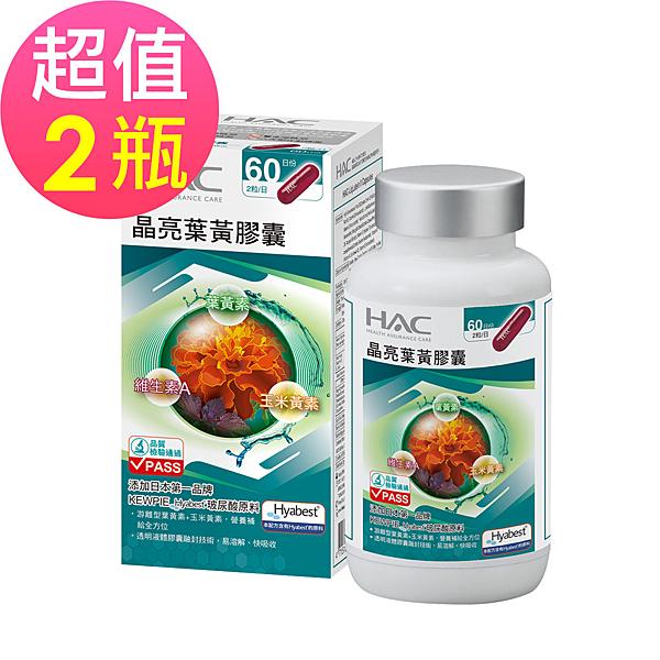 新添加日本第一玻尿酸,晶亮亮澤更有神n每日份30mg游離型葉黃素,平日保養一顆n玉米黃素增量100%