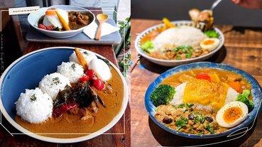 「台北7家必吃咖哩飯」推薦!佐藤咖哩濃郁香甜、古一小舍印度醬料+四顆飯糰辣得可愛