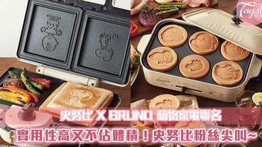 史努比 X BRUNO聯名熱壓吐司機、電烤盤,實用性高又可愛的萌物家電!
