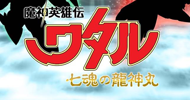 登登登登登龍劍《魔神英雄傳》新動畫「七魂龍神丸」2020年春季開播