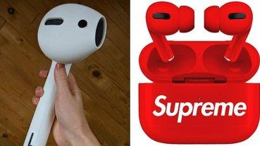 不要急著買 AirPods Pro!巨無霸、Supreme 聯名屌打一般款,竟只要台幣 400 就能買到?!
