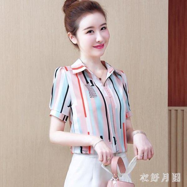 很仙的上衣洋氣短袖襯衫女夏裝2019新款女韓版條紋雪紡氣質小衫 yu2678『衣好月圓』