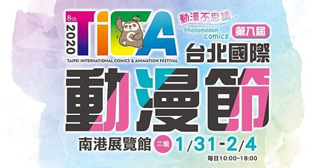 年假接著嗨!2020台北國際動漫節舞台活動+精選商品總整理
