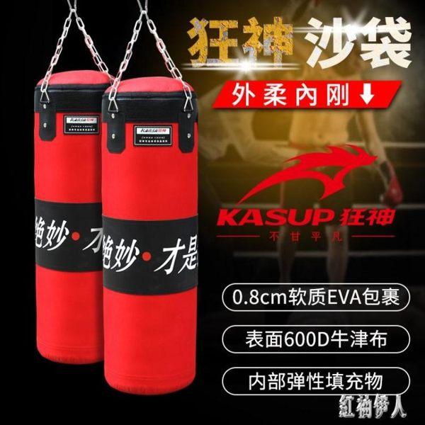 散打拳擊沙袋 吊式家用成人實心拳擊沙包跆拳道訓練健身練習器材 PA6894『紅袖伊人』