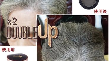 M型禿、高額頭、髮際線救星-5種黑色穀物萃取的Double up童顏遮白氣墊髮粉餅/氣墊粉撲(防水型)