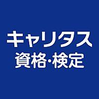 キャリタス資格・検定