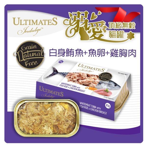 【力奇】溺愛頂級無穀貓罐 (深紫)白身鮪魚+魚卵+雞胸肉85g-42元【新包裝】(C002C33)