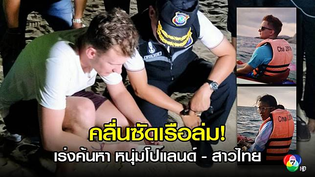 เร่งค้นหา หนุ่มโปแลนด์-สาวไทย ถูกคลื่นซัดตกเรือสูญหายไร้ร่องรอย