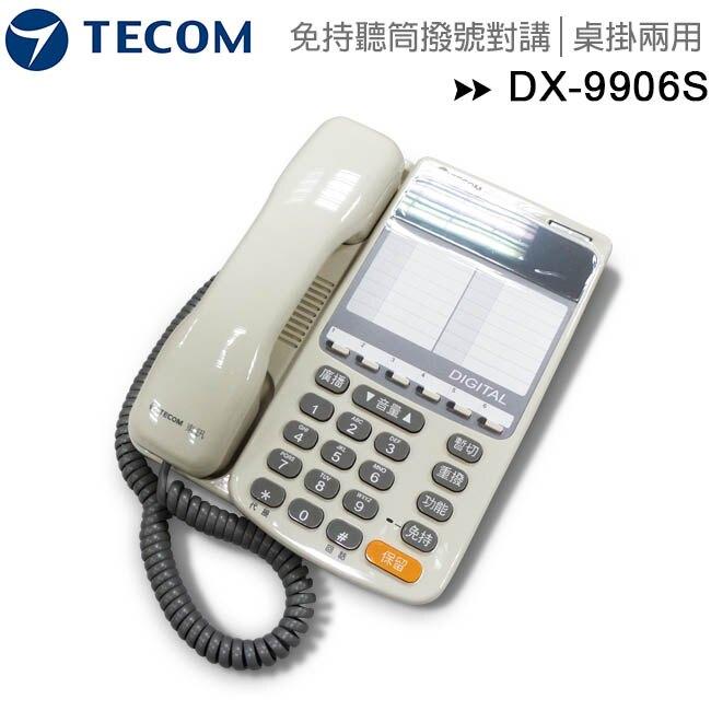 TECOM 東訊 DX-9906S/9754P (6鍵標準型功能話機)-電話總機 / 公司電話 / 住家電話