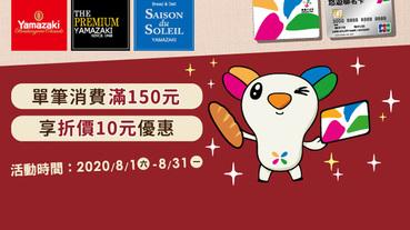 Yamazaki山崎麵包 悠遊卡滿150折10元