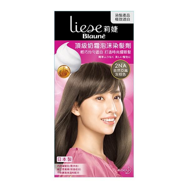 Liese莉婕頂級奶霜泡沫染髮劑 2NA自然亞麻灰棕色【康是美】