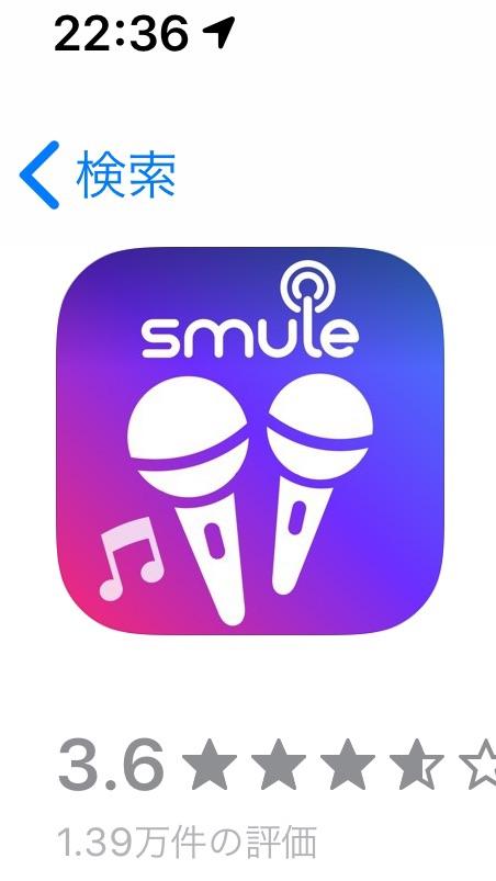 smule(sing!)総合