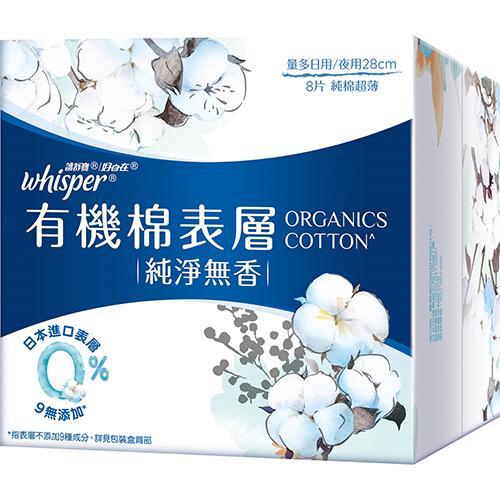 好自在有機衛生棉-純淨無香28cmX8片【愛買】
