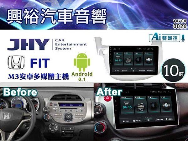 【JHY】09~14年HONDA FIT專用10吋螢幕M3P系列安卓多媒體主機*雙聲控+藍芽+導航+安卓