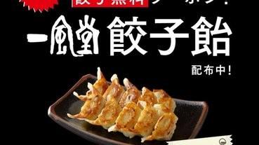 日本黃金週限定,一風堂神奇「餃子糖」