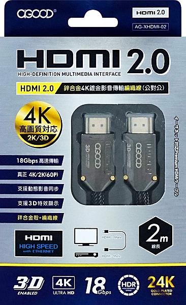 PS4轉接線 遊戲機轉接線 電腦連電視線 投影機轉接線 HDMI線 傳輸線 電視HDMI影音傳輸線