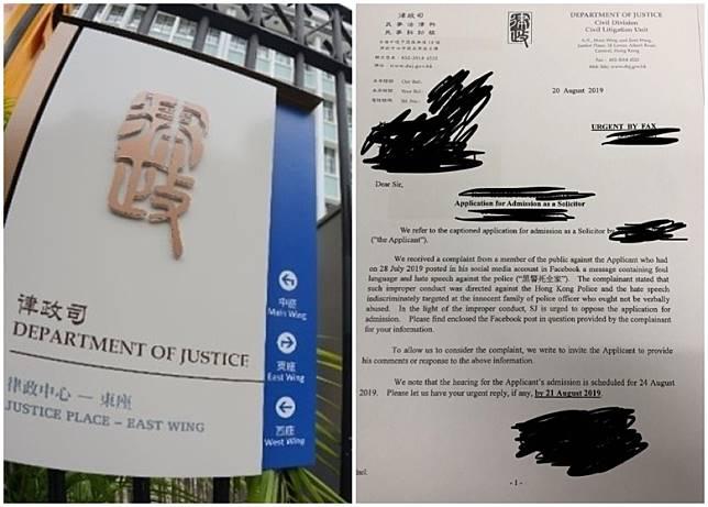 一名見習律師因發表仇警言論,律政司疑發信指或會考慮反對他獲認可成為事務律師。