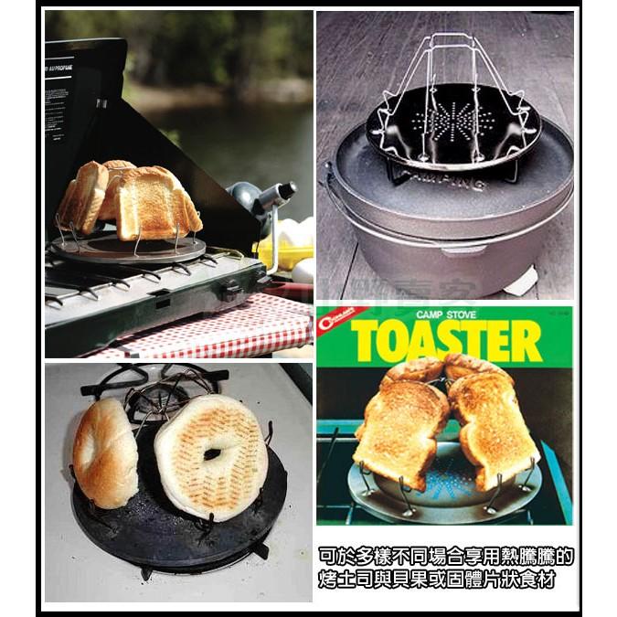 【露戰隊】CAMP LAND|不鏽鋼烤麵包架(RV-ST240)