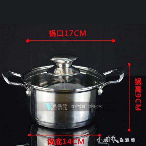 火鍋電磁爐專用小鴛鴦鍋 不銹鋼湯鍋火鍋 單人涮涮鍋一人一鍋