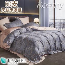 KOSNEY 芳茵 頂級雙人60支100%天絲TENCEL八件式兩用被床罩組