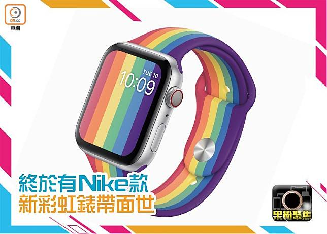 Apple Watch Pride Edition運動錶帶採用獨特的彩虹色直向條紋設計。(互聯網)