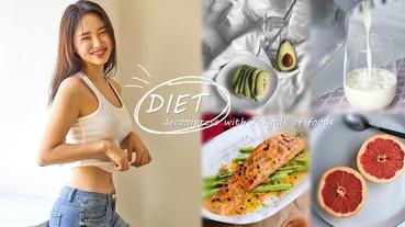 營養師推薦7大「減壓、瘦身」必吃食物!燃脂效果超強,還能穩定情緒、提升睡眠品質