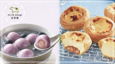 「迷客夏派對湯圓」就在7-11!大甲芋頭&芝麻鮮奶,加碼「福源花生醬雙饗蛋塔」都在7-11等你~
