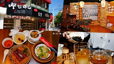 【永康街美食】呷七碗複合式食堂-永康店 呷七碗獨創套餐 招牌油飯搭配各式海陸主食 打造傳統美食新風味! 永康街傳統小吃
